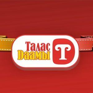 Талас-даамы-300x300